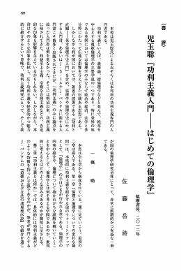 佐藤岳詩「児玉聡『功利主義入門:はじめての倫理学』筑摩書房、2012年」