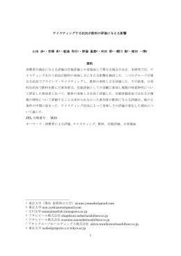 1 テイスティングする状況が飲料の評価に与える影響 山田 歩a・芳澤 希b