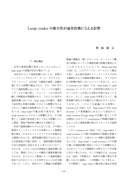 Large trader の健全性が通貨投機に与える影響 (PDF:1119KB)