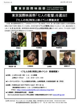 東京国際映画祭「七人の監督」を選出!!