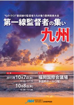 10月8日(木) - 第一線監督者の集い