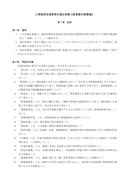 工事監督支援業務共通仕様書.