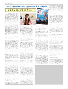 の日本人女性監督 神原典子さん 特別インタビュー