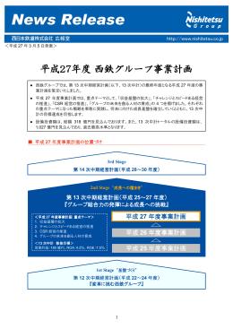 平成27年度西鉄グループ事業計画