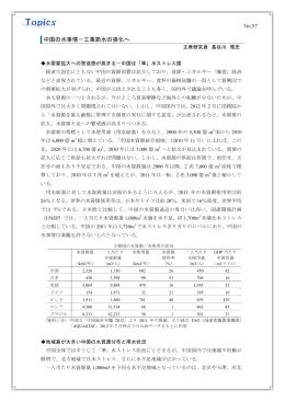 中国の水事情-工業節水の強化へ(No.37 2012年11月)