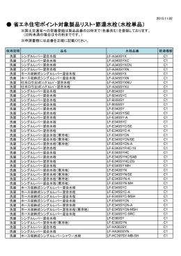省エネ住宅ポイント対象製品リスト・節湯水栓(水栓単品)