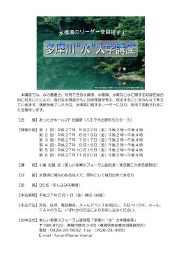 """多摩川""""水""""大学講座 受講生募集!"""