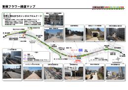 東横フラワー緑道マップ
