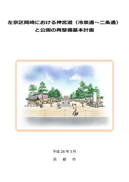 左京区岡崎における神宮道(冷泉通〜二条通) と公園の再整備
