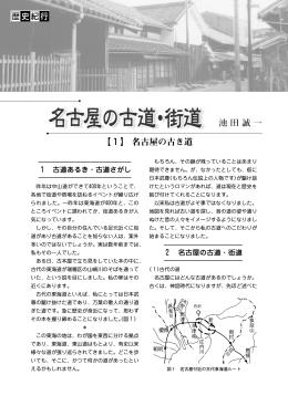池田誠一 【1】 名古屋の古き道