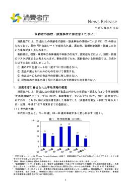 高齢者の誤飲・誤食事故に御注意ください![PDF:201KB]