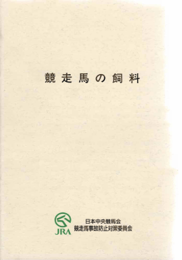 pdfファイル - 競走馬総合研究所