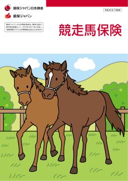 競走馬保険
