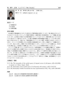 馬 昭平 (まあ しょうへい/ MA, Shouhei) 研究テーマ 研究