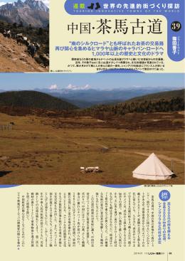 中国・茶馬古道 - Caravane Liotard