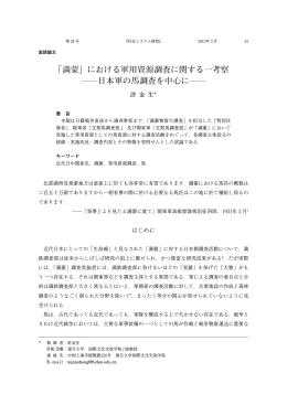 「満蒙」における軍用資源調査に関する一考察 日本軍の馬