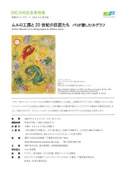 ムルロ工房と 20 世紀の巨匠たち - 川村記念美術館