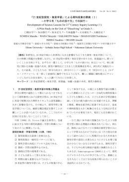 「21 世紀型探究・発見学習」による理科授業の開発