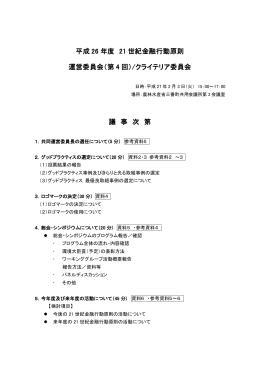 平成 26 年度 21 世紀金融行動原則 運営委員会(第 4 回