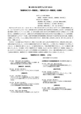 第 4 回 CSJ 化学フェスタ 2014 「最優秀ポスター発表賞」、「優秀ポスター