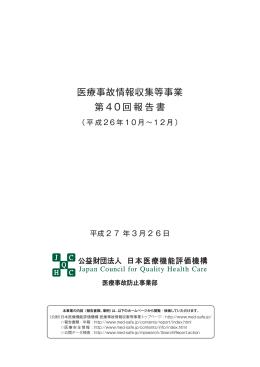 医療事故情報収集等事業 第40回報告書
