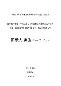 回想法実施マニュアル(PDF)
