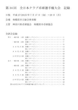 第 34 回 全日本クラブ卓球選手権大会 記録