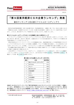 2015.03.09 リリース 「第9回東洋経済CSR企業ランキング」発表