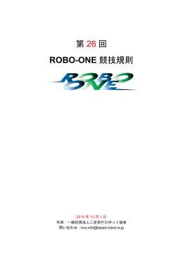 第 26 回 ROBO