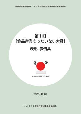 第1回「食品産業もったいない大賞」表彰 事例集【1.8