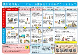 震災時行動マニュアル・地震発生!その時どうしますか?(PDF:250KB)