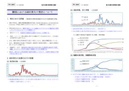 韓国におけるMERS発生の現状について