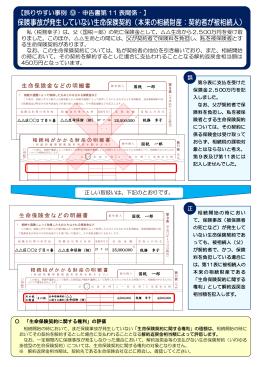 沖縄 県 市町村 職員 共済 組合
