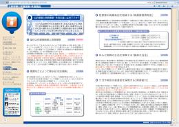 公的保険と民間保険・共済商品