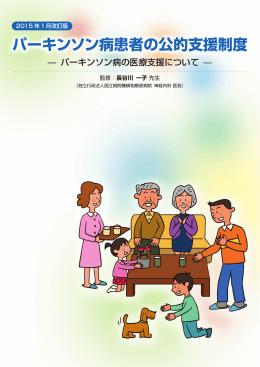 パーキンソン病患者の公的支援制度(PDF