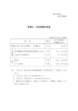 官報公・広告掲載料金表(平成26年4月1日現在)