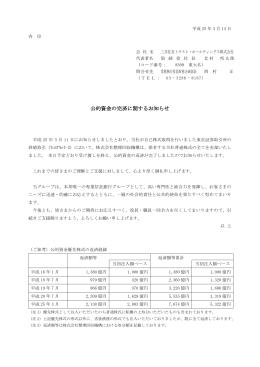 公的資金の完済に関するお知らせ(181KB)