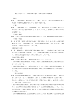 神奈川大学における公的研究費の運営・管理に関する取扱要領 (趣旨