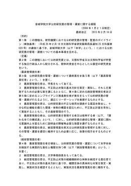 金城学院大学公的研究費の管理・運営に関する規程 (2008 年1月21日