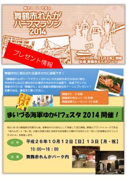 まいづる海軍ゆかりフェスタ 2014 開催!