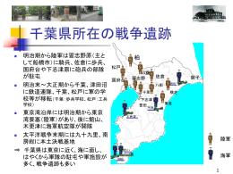 千葉県所在の戦争遺跡