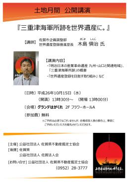 『三重津海軍所跡を世界遺産に。』 土地月間 公開講演