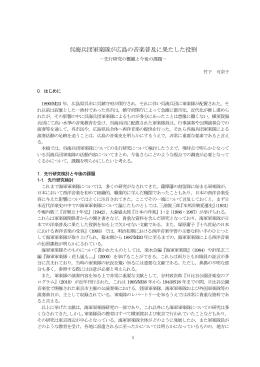 『広島の音楽史』編纂