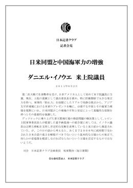 日米同盟と中国海軍力の増強 ダニエル・イノウエ 米