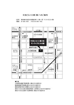 中央ビルト工業(株)へのご案内