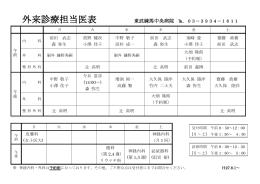 外来診療担当医表 東武練馬中央病院 .03-3934-1611 午 前 前田