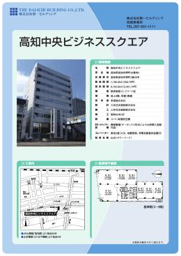 高知中央ビジネススクエア - 株式会社第一ビルディング