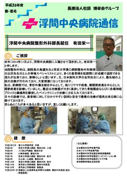 浮間中央病院通信(夏号) - 医療法人社団博栄会グループ