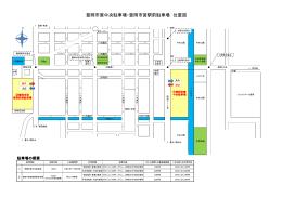 豊岡市営中央駐車場・豊岡市営駅前駐車場 位置図