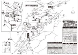 蓼科中央高原観光協会 0266‐67‐4860